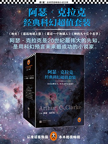 劉慈欣的最愛:阿瑟·克拉克經典科幻超值套裝(神的九十億個名字+最后一個地球人+遙遠地球之歌+地光)(套裝共4冊)(讀客全球頂級暢銷小說文庫) Kindle電子書