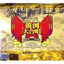 黄河大合唱(CD)