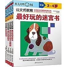 公文式教育:3-4岁(套装共4册)(封面随机)