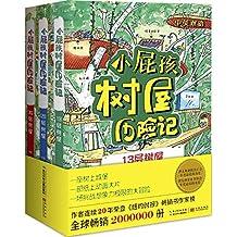 小屁孩树屋历险记儿童书籍 9787556025893
