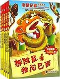 老鼠记者全球版:第一辑(6-10)(套装共5册)