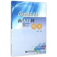 Cadna/A4.5由入门到精通