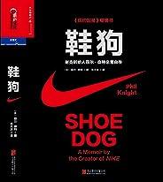 鞋狗: 耐克創始人菲爾·奈特親筆自傳