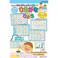 【Amazon.co.jp限定】浴室里的课程迷你 平假象的葫芦(A4纸4张)
