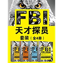 FBI天才探员套装(全4册:FBI犯罪心理档案+FBI犯罪心理侧写+FBI犯罪心理画像+FBI犯罪现场调查)