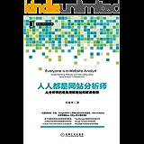 人人都是网站分析师:从分析师的视角理解网站和解读数据 (数据分析技术丛书)