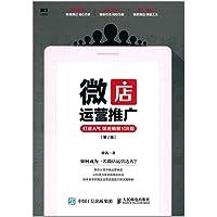 微店运营推广:打造人气 促进销量108招(第2版)