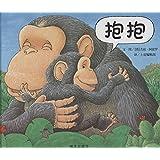 信谊世界精选图画书:抱抱