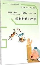 语文素养读本(丛书)小学卷:老奶奶的小铁勺(三年级下册)