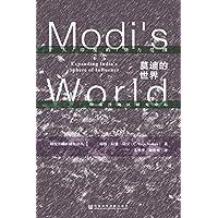 莫迪的世界:扩大印度的势力范围 (印度洋地区研究译丛)