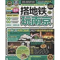 搭地铁玩南京(2013-2014全彩版)