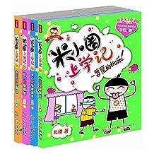 米小圈上学记(第2辑)(套装共4册)