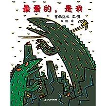 蒲蒲兰绘本馆·恐龙系列:最爱的,是我