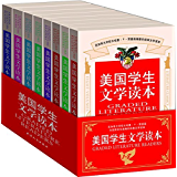 美国学生文学读本(全套共8册) (西方原版教材之文史经典) (English Edition)