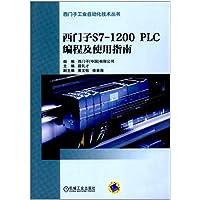 西门子S7-1200 PLC 编程及使用指南