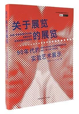关于展览的展览:90年代的实验艺术展示.pdf