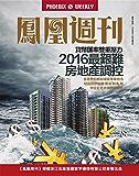 2016最艰难房地产调控 香港凤凰周刊2016年第35期