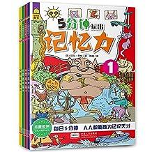 记忆力培养丛书:5分钟玩出记忆力(1-4)(套装共4册)