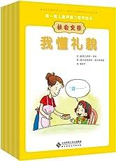 第一套儿童幸福力培养绘本:社会交往(套装共8册)