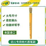 Crayola 绘儿乐 幼儿专用 特大画笔刷 05-0208