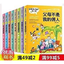 做最好的自己8册 父母不是我的佣人 儿童励志书籍小学生课外阅读书籍4-6年级儿童文学小学三四五六年级课外书故事书 6-12周岁畅销童书