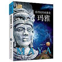 看得见的世界史:玛雅