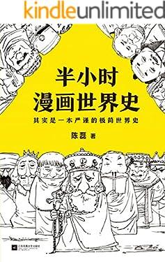 半小時漫畫世界史(讀客熊貓君出品,其實是一本嚴謹的極簡世界史!樊登推薦!)
