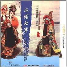 北方昆曲剧院九场昆曲:水淹七军(2CD)