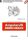 AngularJS深度剖析与最佳实践 (实战)