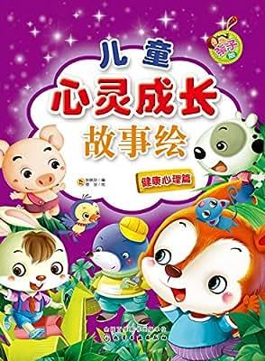 儿童心灵成长故事绘.健康心理篇.pdf