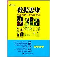 数据思维(从数据分析到商业价值)
