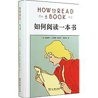 如何阅读一本书(封面随机)(简体中文版)