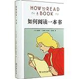 如何阅读一本书(封面随机)