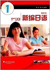 新编日语 第1册(重排本)(附一书一码)