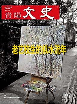 """""""贵阳文史 双月刊 2014年06期"""",作者:[贵阳文史]"""