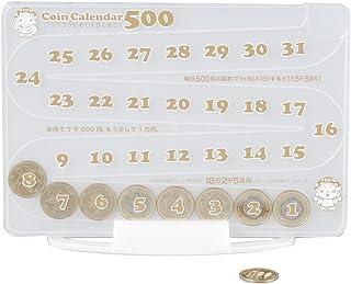 岩谷 硬币日历 500 储蓄罐 1-11003-16