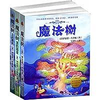 魔法树的故事(套装共3册)