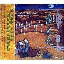 陕北民歌 兰花花(CD)