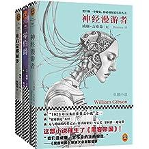 神经漫游者三部曲:神经漫游者+零伯爵+重启蒙娜丽莎(套装共3册)