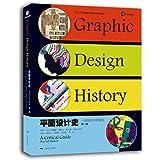 平面设计史:一部批判性的要览