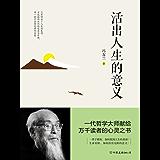 活出人生的意义(一代哲学大师冯友兰先生经典代表作,献给万千读者的心灵之书。一辈子很短,如何找到人生的真谛?生命有限,如何活出无限的意义?)