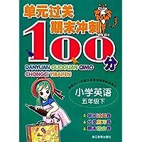 单元过关期末冲刺100分:小学英语(五年级下册)