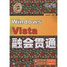 Windows Vista融会贯通(附赠DVD光盘1张)