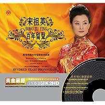 宋祖英:百年留声(2CD 黄金黑胶)
