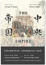 中央帝国(一部遗失在西方的大清百科!200年来影响西方对中国认识的图文巨作!勾勒晚清社会的浮世绘,了解那个消失了的黄种人的大帝国)