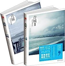 青城(2012版)+青城2(套装共2册)