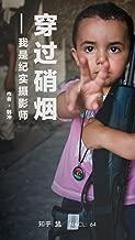 穿过硝烟:我是纪实摄影师——知乎韩冲作品 (知乎「盐」系列)