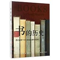 书的历史(西方视野下文化载体的演化与变迁)(精)