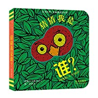 童立方·宝宝的第一本躲猫猫游戏书:猜猜我是谁?(0-3岁适用)