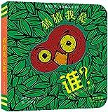 童立方·寶寶的第一本躲貓貓游戲書:猜猜我是誰?(0-3歲適用)